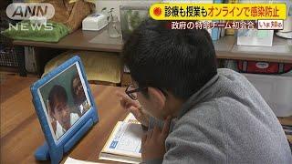 診療に授業も「online」で感染防止 政府特命チーム(20/04/02)