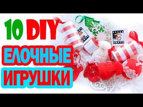 10 Новогодних DIY  ЕЛОЧНЫЕ игрушки  Новогодний BubeBOX  Bubenitta смотреть в хорошем качестве