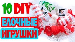 10 Новогодних DIY !!! ЕЛОЧНЫЕ игрушки * Новогодний BubeBOX * Bubenitta