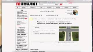 Тесты по ПДД онлайн(Как пользоваться сервисом. Тесты по ПДД онлайн http://monolith.in.ua/test-pdd-online/ru/, 2015-04-02T09:25:21.000Z)
