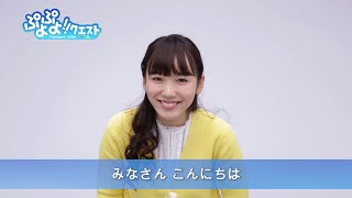 2014年12月から放送が開始されるぷよクエ新CMに出演の Seventeenモデル...