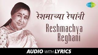 Reshmachya Reghani with lyrics   रेशमाच्या रेघांनी   Asha Bhosle