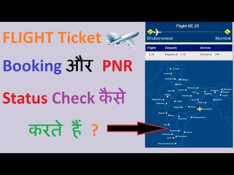 How To Book A Flight Ticket And Check PNR Status Online - 2017