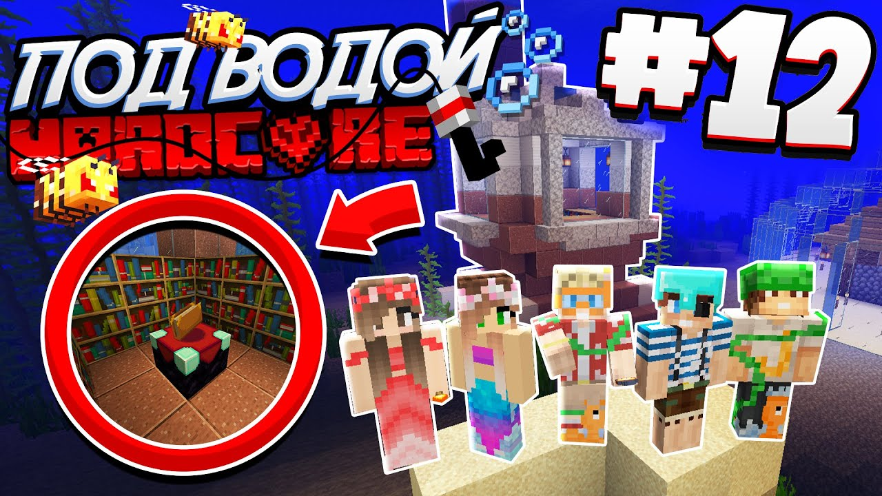 ВЫЖИВАНИЕ ПОД ВОДОЙ / #12 / СТОЛ ЗАЧАРОВЫВАНИЯ В СКАФАНДРЕ ПОД ВОДОЙ! / Minecraft 1.16.1