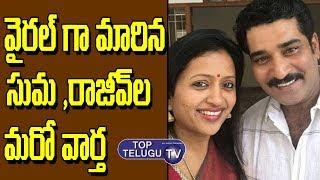 Anchor Suma And Rajiv Kanakal Viral News | Cash Program | Rajiv Kanakala New House News | Tollywood