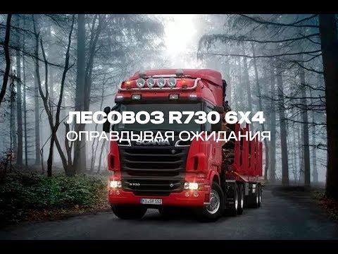 Лесовоз R730 6x4  Оправдывая ожидания  Scania V8 730 Euro 6