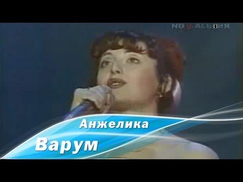 Клипы Анжелики Варум