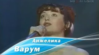 Анжелика Варум - Городок (1993)