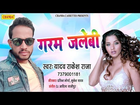 गरम जलेबी | Yadav Rakesh Raja | New Bhojpuri Song | Lokgeet 2019 | @Chanda