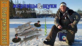 ЛОВИМ ЩУКУ НА ЖЕРЛИЦЫ ПЕРВЫЙ ЛЁД 2020 2021 рыбалка на ЛЕСНОМ ОЗЕРЕ в ПОДМОСКОВЬЕ ОТЛИЧНЫЙ КЛЁВ