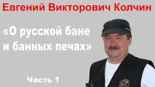 видео Энциклопедия бани