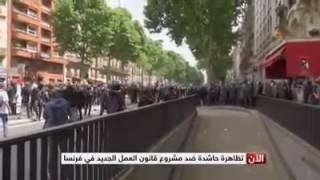 فيديو..  الشرطة الفرنسية تطلق الغاز لتفريق مظاهرات العمال