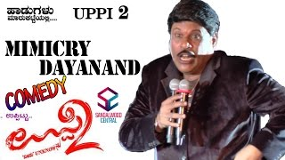 'Uppi 2' Audio Launch: Mimicry Dayanand On Stage