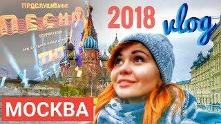 Что нужно сделать, что бы пойти КАСТИНГ ПЕСНИ на ТНТ в Москве?! Борисова Александра|2018|
