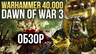 Warhammer 40.000: Dawn of War 3 - Хорошая наследственность (Обзор/Review)