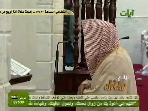 Abdullah Al-Matrood Taraweeh 2011 + Du'a