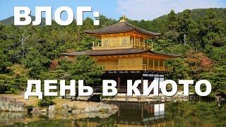 видео Красивейшие достопримечательности мира: Киото