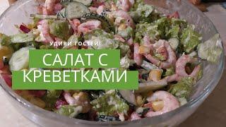 Удиви гостей. Простой и вкусный рецепт салата с креветками