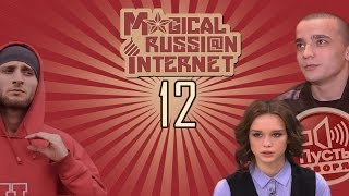 MAGICAL RUSSIAN INTERNET [12] - L'AFFAIRE DIANA SHURYGINA (ft Anton Rival)
