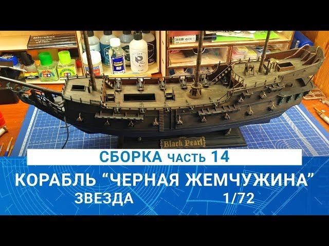 Сборка модели корабля Джека Воробья Чёрная Жемчужина Звезда -  часть 14