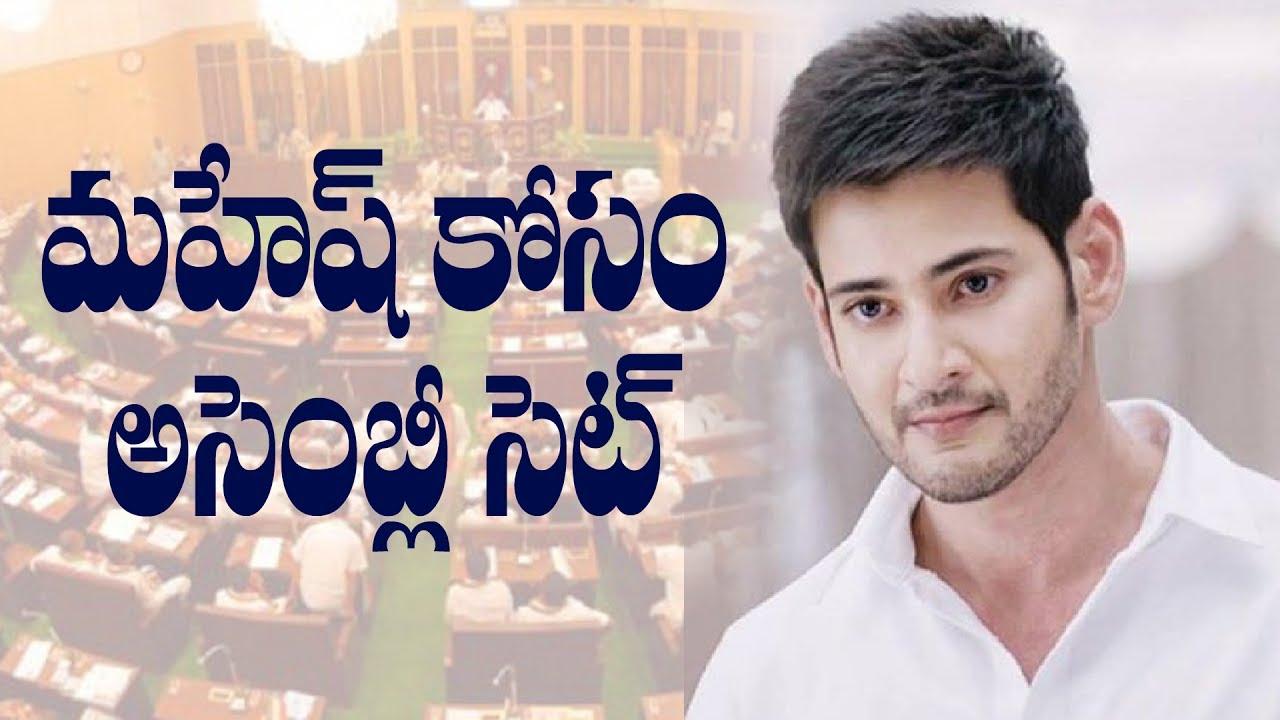 Assembly Set Being Erected For Mahesh Babu S Film Ll Bharat Ane Nenu Ll Indiaglitz Telugu