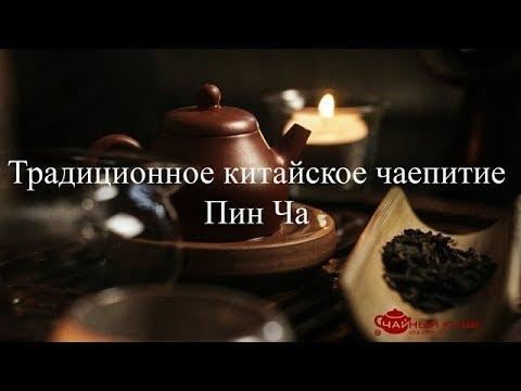 0 - «Пінь Ча» — традиційне китайське чаювання-дегустація