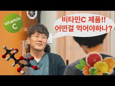 천연비타민C 추천