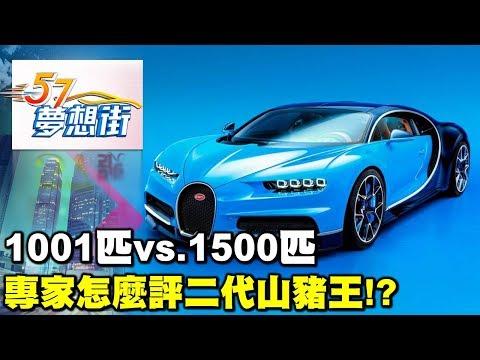 1001匹vs.1500匹 專家怎麼評二代山豬王!?《夢想街57號》2017.05.25