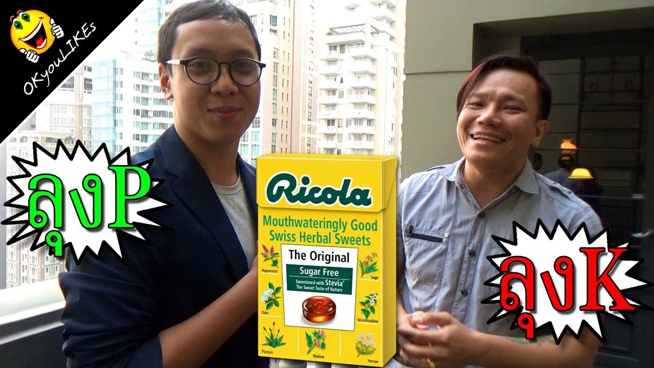 งานเปิดตัว ลูกอมริโคล่า Ricola Private Event   #ricolathailand   OKyouLIKEs