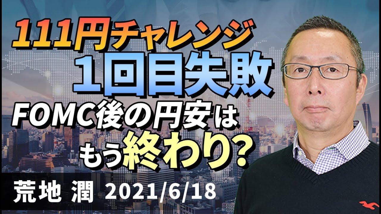 【楽天証券】6/18「111円チャレンジ、1回目失敗 FOMC後の円安は、もう終わり?」FXマーケットライブ