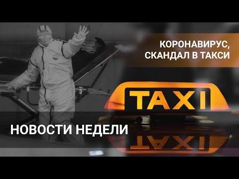 Скандал в такси, коронавирус и дополнительный выходной. Обсуждаем итоги недели