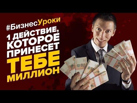 МИХАИЛ ДАШКИЕВ - ЗАРАБОТАТЬ МИЛЛИОН.  Найти 1 действие, которое покажет, как заработать миллион