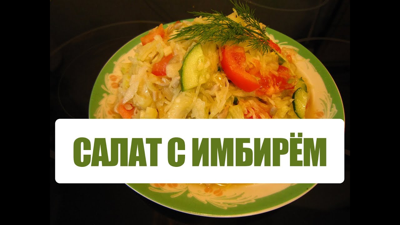 Рецепт зимнего салата с имбирём и сельдереем. Рецепты ...