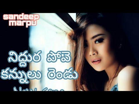Niddura Pove Kannulu Rendu Beautiful Heart Touching Song In WhatsApp Status