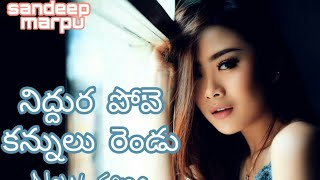 Niddura pove kannulu rendu beautiful heart touching song in WhatsApp status