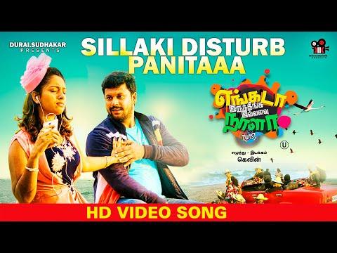 Sillaki Disturb Panitaa Video Song | Engada Iruthinga Ivvalavu Naala | Akhil, Ishara Nair | Varshan