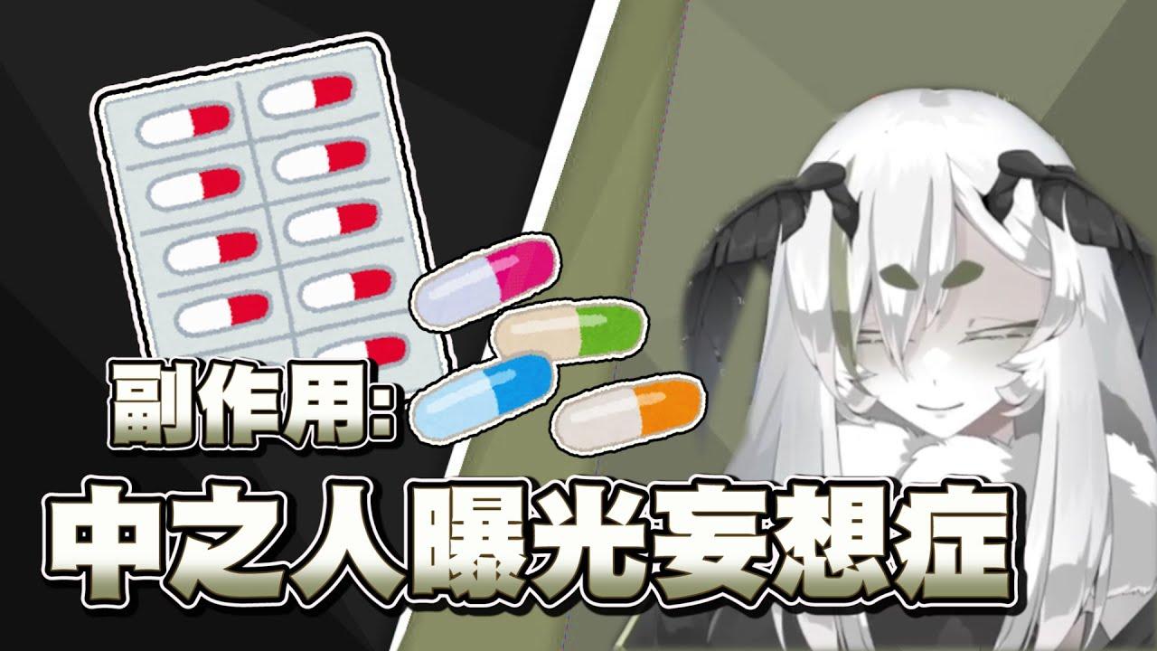 【Juniper Actias】吃藥副作用【vtuber中文字幕】