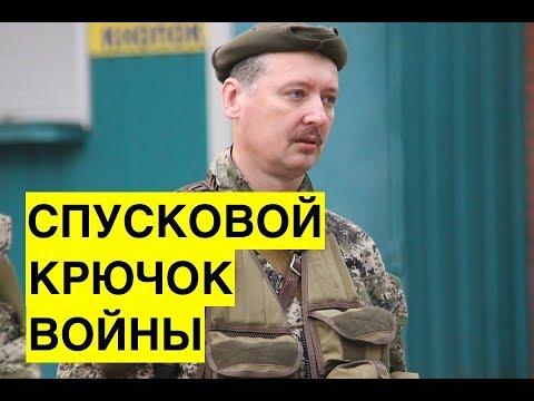 """Стрелков разгромил ложь пророссийских политиков о """"гражданской войне"""" в Украине"""
