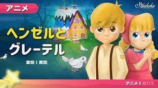 ヘンゼルとグレーテル - 子供向け童話 | 漫画 | アニメーション