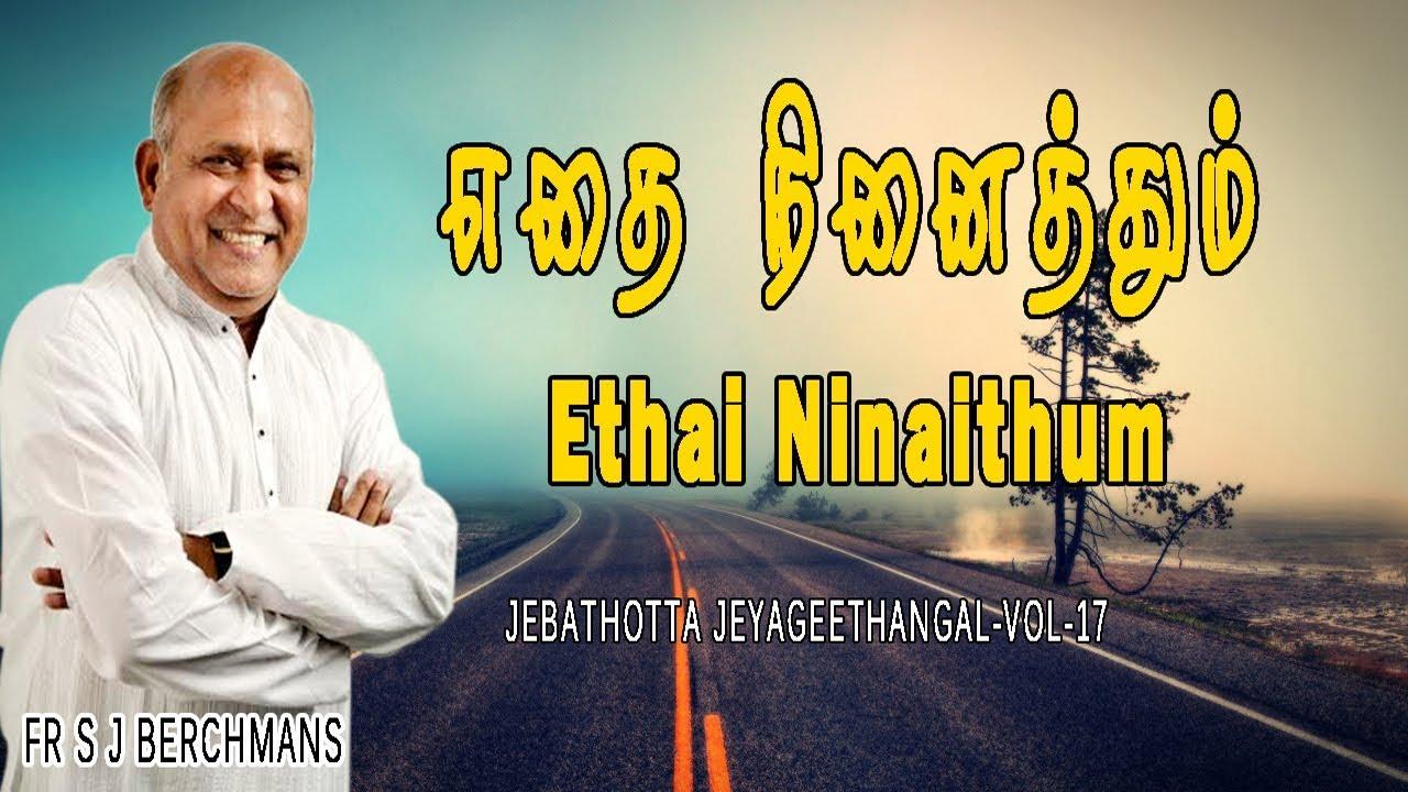 Ethai Ninaithum Official  Lyrics Video   JEBATHOTTA JEYAGEETHANGAL - Fr. S. J. Berchmans