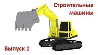 Презентации для детей малышей. Стихи про строительные машины - 1.(