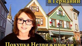 (Жизнь в Германии) Покупка недвижимости - Инвестирование