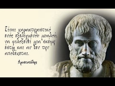 Ancient Greek Quotes - Aristotle - YouTube