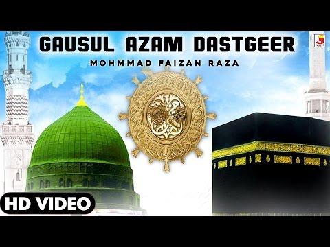 Gausul Azam Dastgeer   New Naat 2017   Manqabat   Urs Gausul Azam Special