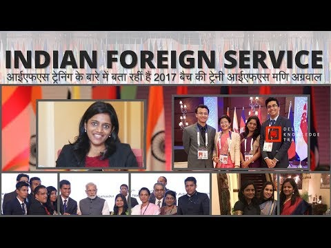 Indian Foreign Service (IFS) Training | By Mani Agarwal | IFS 2017 Batch