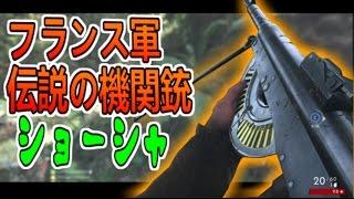 【BF1 実況】新武器:ロマン溢れる半円型マガジン「ショーシャ」:Chauchat【バトルフィールド1 PS4】#29