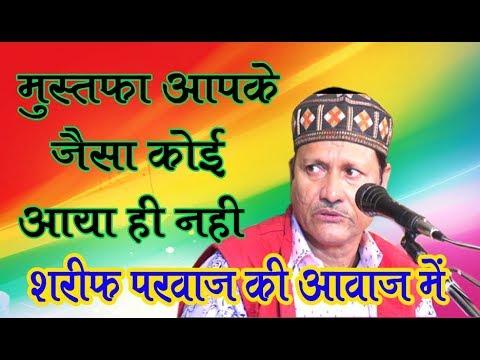 new Kalam  sharif Parwaz/ Mushtafa apke Jaisa Koi aaya hi nhi/ Gutaiyakheda Khajuha