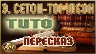 ТИТО. Эрнест Сетон-Томпсон