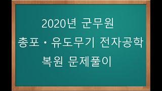2020년 군무원 총포ㆍ유도무기 전자공학 복원 문제풀이