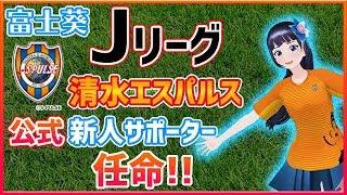 みなさーん!! 富士葵『清水エスパルス公式新人サポーター』に任命され...